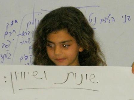 בית ספר נווה יעקב מאוחד ירושלים